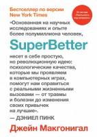 Книга SuperBetter