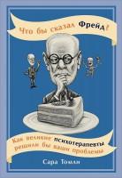 Книга Что бы сказал Фрейд? Как великие психотерапевты решили бы ваши проблемы
