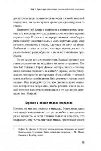 фото страниц Хороший плохой босс. Наиболее распространенные ошибки и заблуждения топ-менеджеров #5