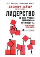 Книга Лидерство на всех уровнях бережливого производства. Практическое руководство