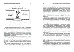 фото страниц Лидерство на всех уровнях бережливого производства. Практическое руководство #6