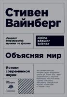 Книга Объясняя мир. Истоки современной науки