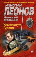 Книга Ультиматум Гурова