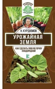 Книга Урожайная земля. Как сделать любую почву плодородной