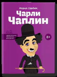 Книга Чарли Чаплин