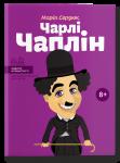 Книга Чарлі Чаплін