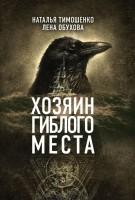 Книга Хозяин гиблого места
