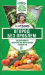 Книга Огород без проблем. Как выращивать экологически чистые овощи каждый год