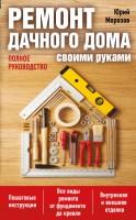 Книга Ремонт дачного дома своими руками