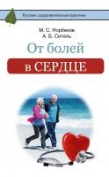 Книга От болей в сердце