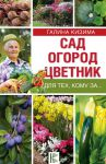 Книга Сад, огород, цветник для тех, кому за…