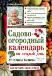 Книга Садово-огородный календарь на каждый день