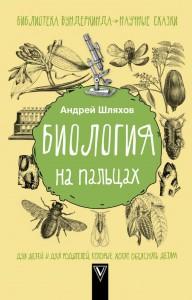 Книга Биология на пальцах