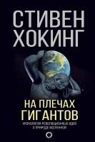 Книга На плечах гигантов