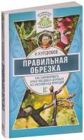 Книга Правильная обрезка. Как сформировать крону плодовых деревьев без насилия над природой