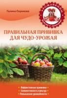 Книга Правильная прививка для чудо-урожая