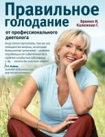 Книга Правильное голодание от профессионального диетолога