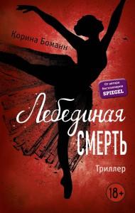 Книга Лебединая смерть