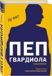 Книга Пеп Гвардиола. На пике