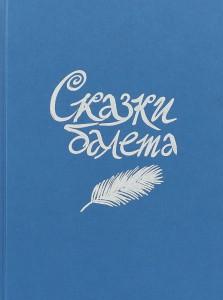 Книга Сказки балета