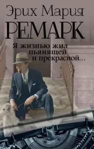 Книга Я жизнью жил пьянящей и прекрасной...