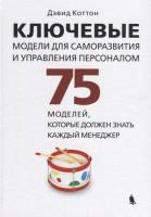 Книга Ключевые модели для саморазвития и управления персоналом