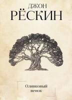 Книга Оливковый венок