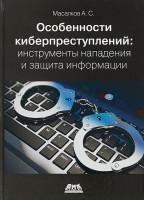 Книга Особенности киберпреступлений. Инструменты нападения и защита информации