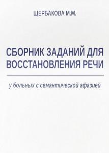 Книга Сборник заданий для восстановления речи у больных с семантической афазией