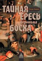 Книга Тайная ересь Иеронима Босха