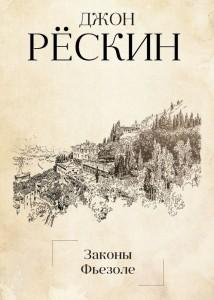 Книга Законы Фьезоле