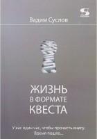 Книга Жизнь в формате квеста