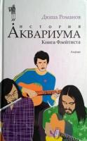 Книга История Аквариума. Книга Флейтиста