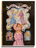 Книга Марион и косой король. Историческая повесть