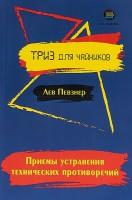 Книга Приемы устранения технических противоречий. ТРИЗ для чайников