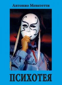 Книга Психотея