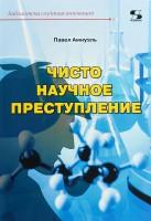 Книга Чисто научное преступление