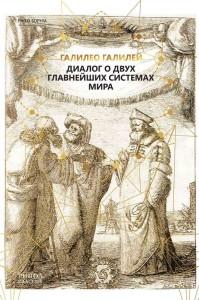 Книга Диалог о двух главнейших системах мира
