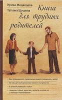Книга Книга для трудных родителей