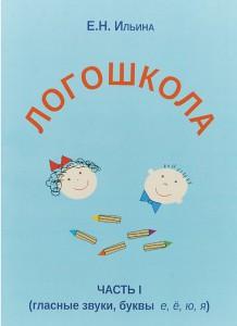 Книга Логошкола. Рабочая тетрадь для детей 4-6 лет. Часть 1. Гласные звуки, буквы ё, е, ю, я