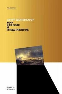 Книга Мир как воля и представление