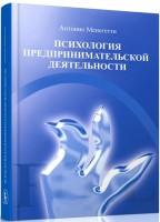 Книга Психология предпринимательской деятельности