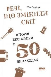 Книга Речі, які змінили світ. Історія економіки в 50 винаходах