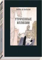 Книга Утраченные иллюзии