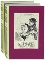 Книга Ярмарка тщеславия. В 2 томах
