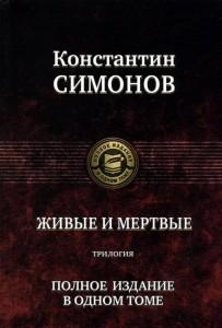 Книга Живые и мертвые. Трилогия. Полное издание в одном томе