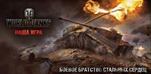 фото Настольная игра Wargaming 'Мир танков (World of Tanks)'. Подарочный немецкий набор. 5-е издание (1825) #5