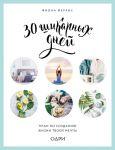 Книга 30 шикарных дней. План по созданию жизни твоей мечты