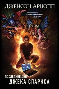 фото обложки книги Последние дни Джека Спаркса