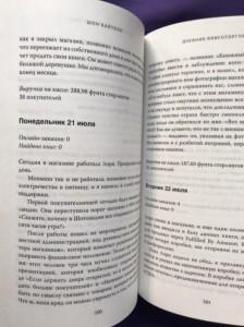 фото страниц Дневник книготорговца #7